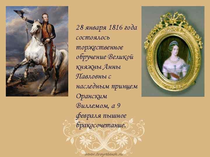 28 января 1816 года состоялось торжественное обручение Великой княжны Анны Павловны с наследным принцем