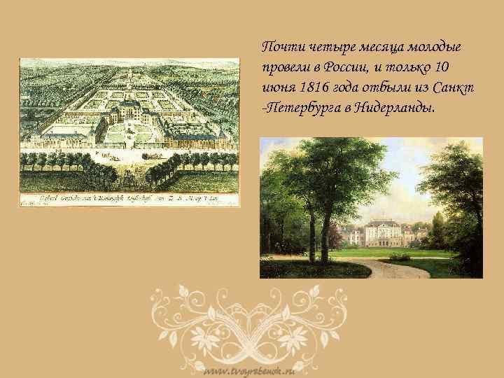 Почти четыре месяца молодые провели в России, и только 10 июня 1816 года отбыли