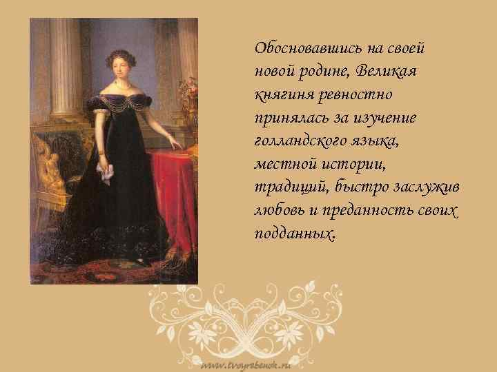 Обосновавшись на своей новой родине, Великая княгиня ревностно принялась за изучение голландского языка, местной