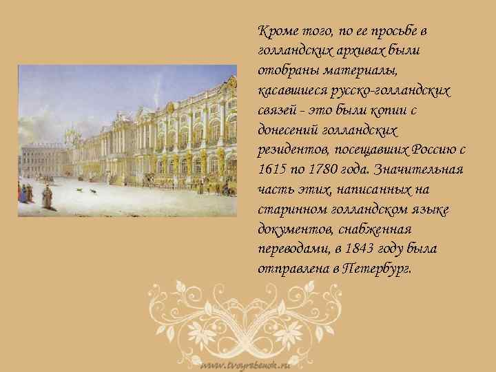 Кроме того, по ее просьбе в голландских архивах были отобраны материалы, касавшиеся русско-голландских связей