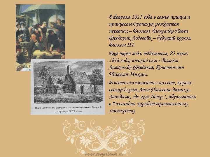 8 февраля 1817 года в семье принца и принцессы Оранских рождается первенец – Виллем