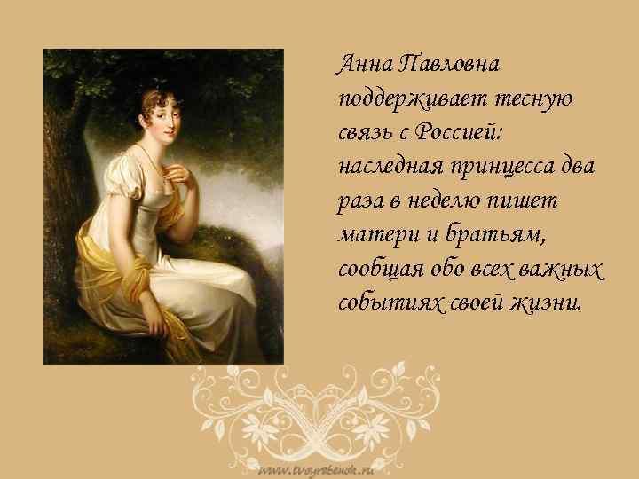 Анна Павловна поддерживает тесную связь с Россией: наследная принцесса два раза в неделю пишет