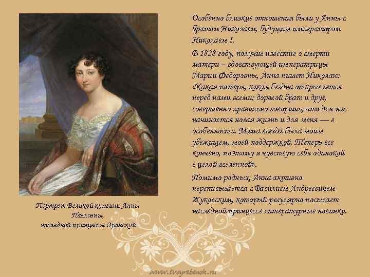 Портрет Великой княгини Анны Павловны, наследной принцессы Оранской Особенно близкие отношения были у Анны