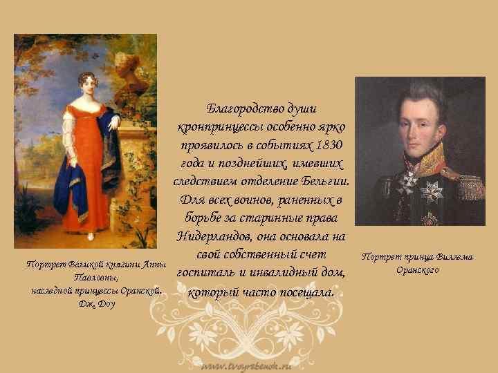 Портрет Великой княгини Анны Павловны, наследной принцессы Оранской. Дж. Доу Благородство души кронпринцессы особенно