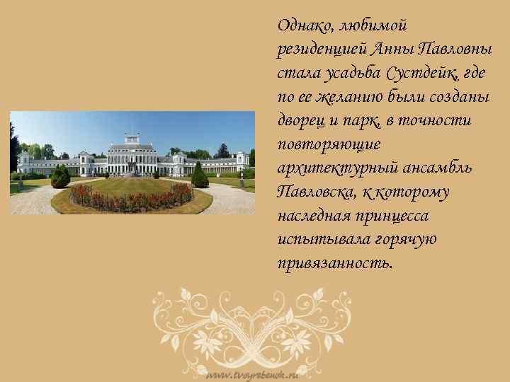 Однако, любимой резиденцией Анны Павловны стала усадьба Сустдейк, где по ее желанию были созданы