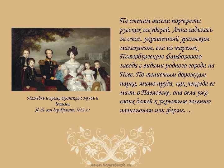 Наследный принц Оранский с женой и детьми. Я. -Б. ван дер Хульст, 1832 г.