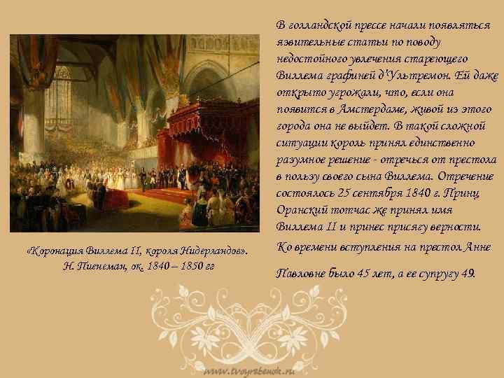 «Коронация Виллема II, короля Нидерландов» . Н. Пиенеман, ок. 1840 – 1850 гг