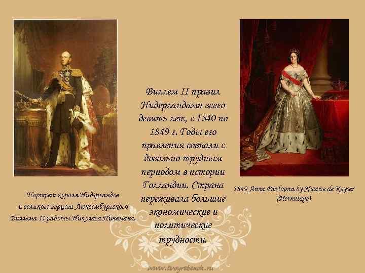Виллем II правил Нидерландами всего девять лет, с 1840 по 1849 г. Годы его