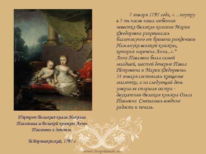 7 января 1795 года, «…поутру в 5 -ть часов наша любезная невестка Великая княгиня