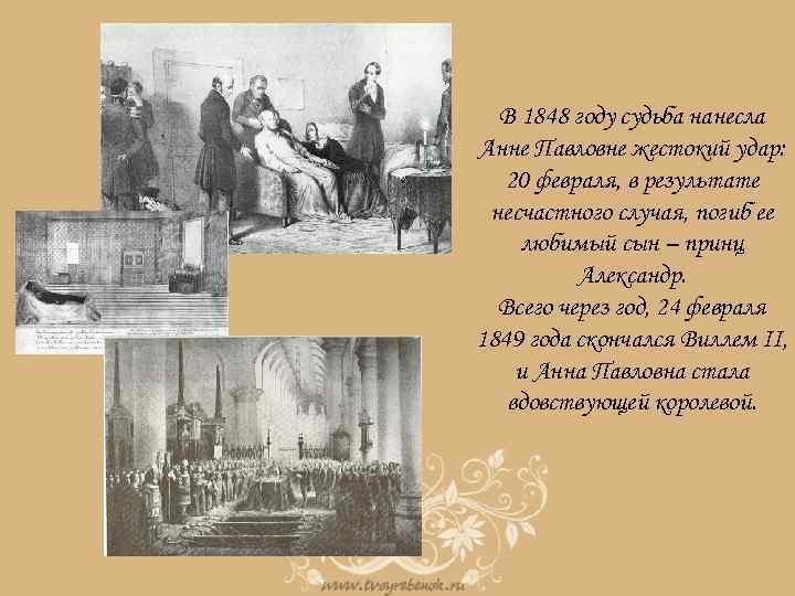 В 1848 году судьба нанесла Анне Павловне жестокий удар: 20 февраля, в результате несчастного
