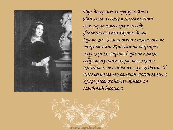 Еще до кончины супруга Анна Павловна в своих письмах часто выражала тревогу по поводу