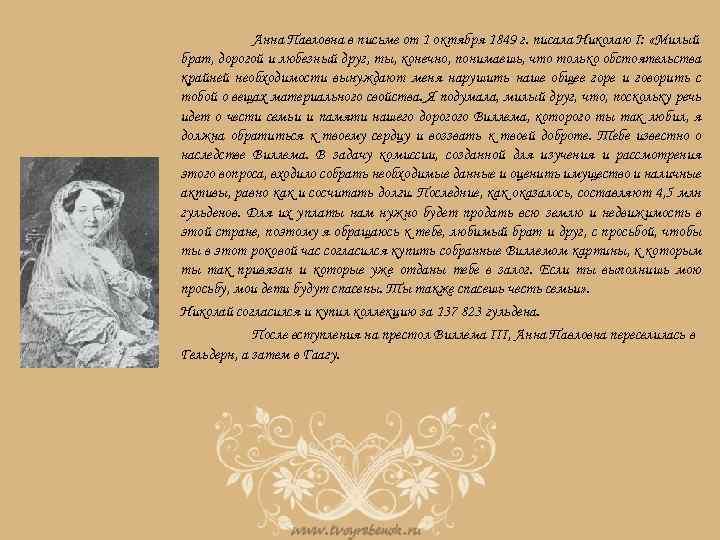 Анна Павловна в письме от 1 октября 1849 г. писала Николаю I: «Милый брат,