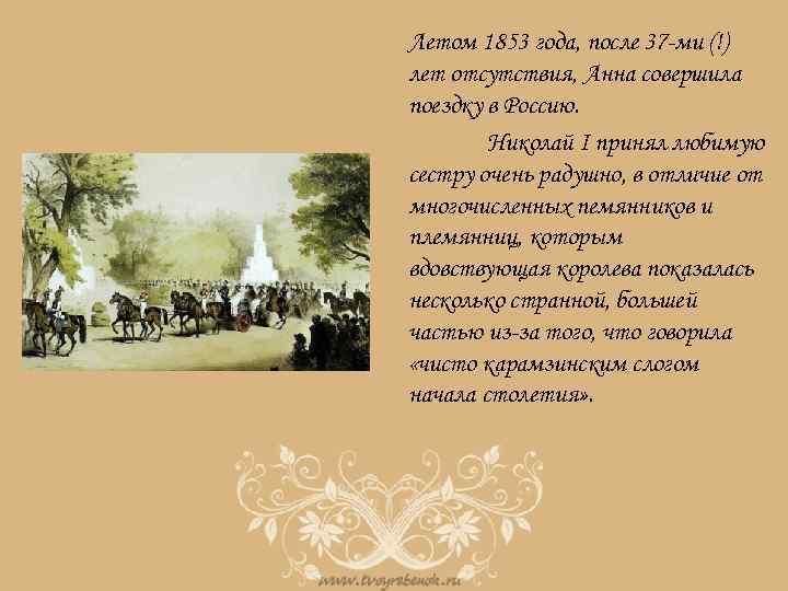 Летом 1853 года, после 37 -ми (!) лет отсутствия, Анна совершила поездку в Россию.