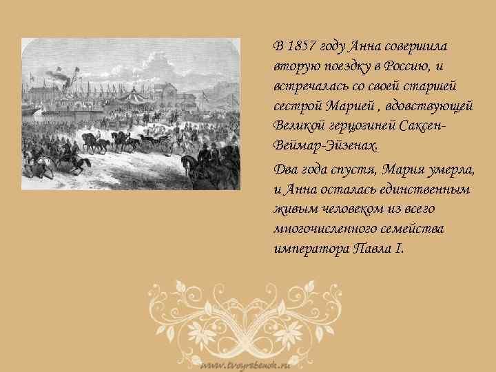 В 1857 году Анна совершила вторую поездку в Россию, и встречалась со своей старшей