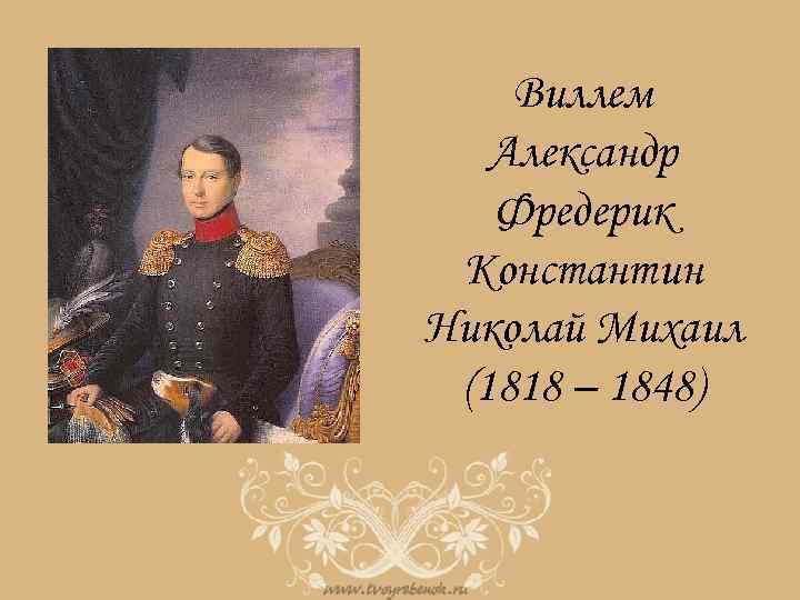 Виллем Александр Фредерик Константин Николай Михаил (1818 – 1848)