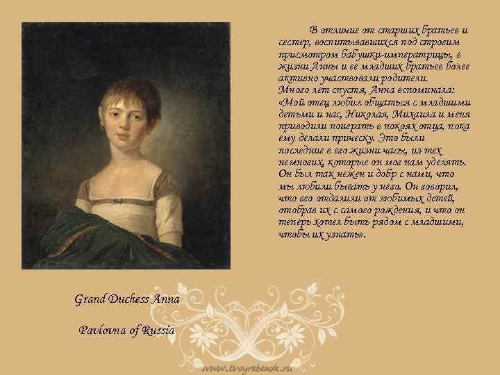 В отличие от старших братьев и сестер, воспитывавшихся под строгим присмотром бабушки-императрицы, в жизни