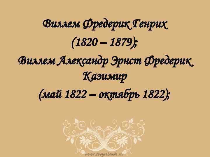 Виллем Фредерик Генрих (1820 – 1879); Виллем Александр Эрнст Фредерик Казимир (май 1822 –