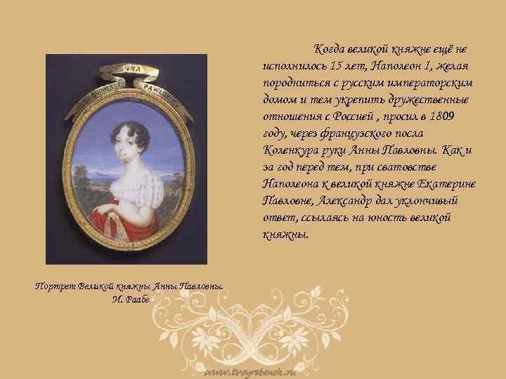 Когда великой княжне ещё не исполнилось 15 лет, Наполеон I, желая породниться с русским