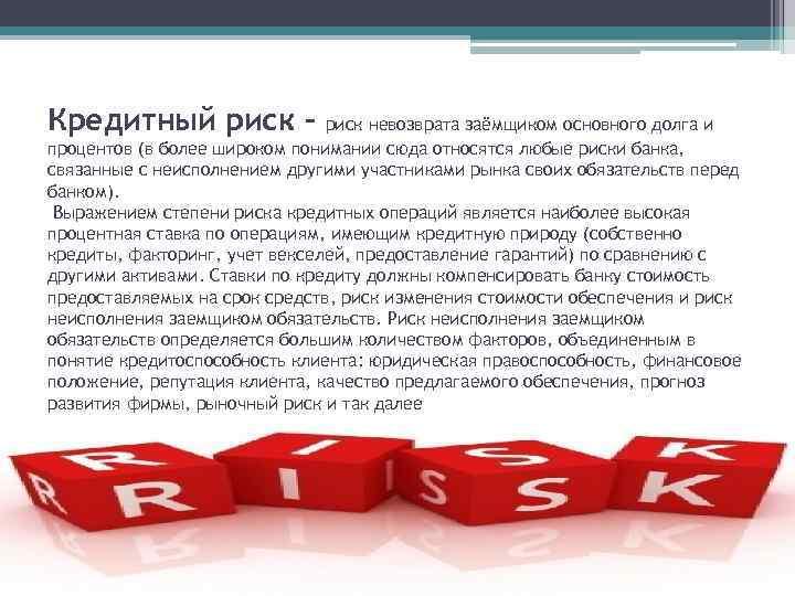 Кредитный риск - риск невозврата заёмщиком основного долга и процентов (в более широком понимании