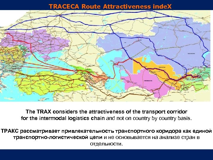 TRACECA Route Attractiveness inde. X The TRAX considers the attractiveness of the transport corridor