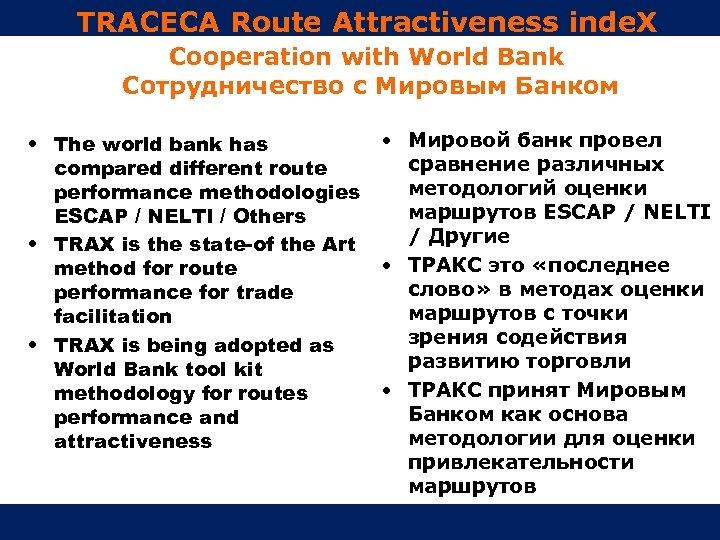 TRACECA Route Attractiveness inde. X Cooperation with World Bank Сотрудничество с Мировым Банком •