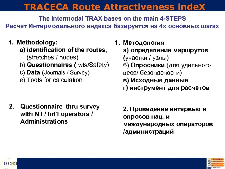TRACECA Route Attractiveness inde. X The Intermodal TRAX bases on the main 4 -STEPS