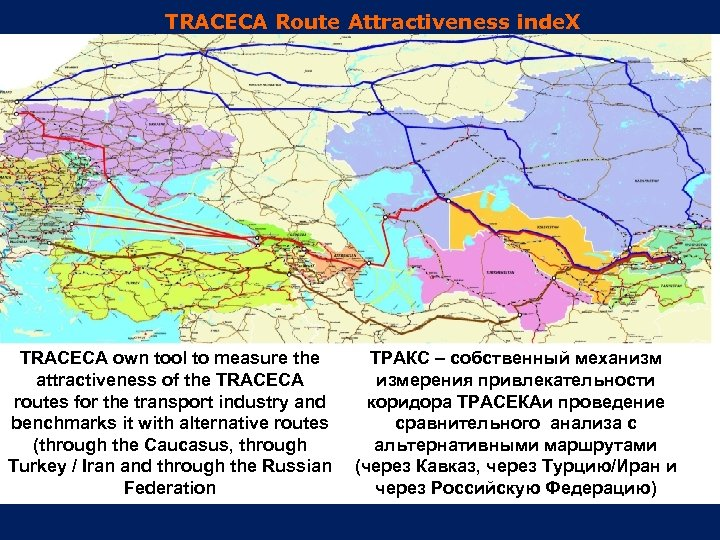 TRACECA Route Attractiveness inde. X TRACECA own tool to measure the attractiveness of the