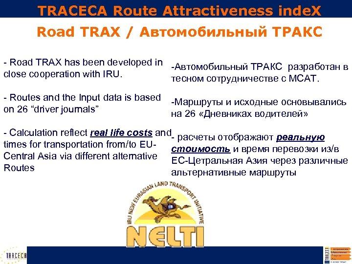 TRACECA Route Attractiveness inde. X Road TRAX / Автомобильный ТРАКС - Road TRAX has
