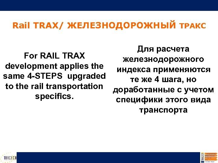 Rail TRAX/ ЖЕЛЕЗНОДОРОЖНЫЙ ТРАКС Для расчета For RAIL TRAX железнодорожного development applies the индекса
