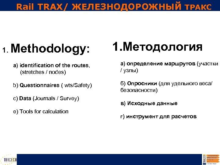 Rail TRAX/ ЖЕЛЕЗНОДОРОЖНЫЙ ТРАКС 1. Methodology: 1. Методология a) identification of the routes, (stretches