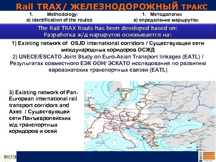 Rail TRAX/ ЖЕЛЕЗНОДОРОЖНЫЙ ТРАКС 1. Methodology: a) identification of the routes 1. Методология а)