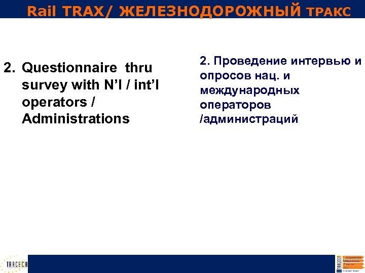 Rail TRAX/ ЖЕЛЕЗНОДОРОЖНЫЙ ТРАКС 2. Questionnaire thru survey with N'l / int'l operators /
