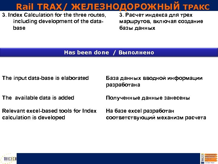 Rail TRAX/ ЖЕЛЕЗНОДОРОЖНЫЙ ТРАКС 3. Index Calculation for the three routes, including development of