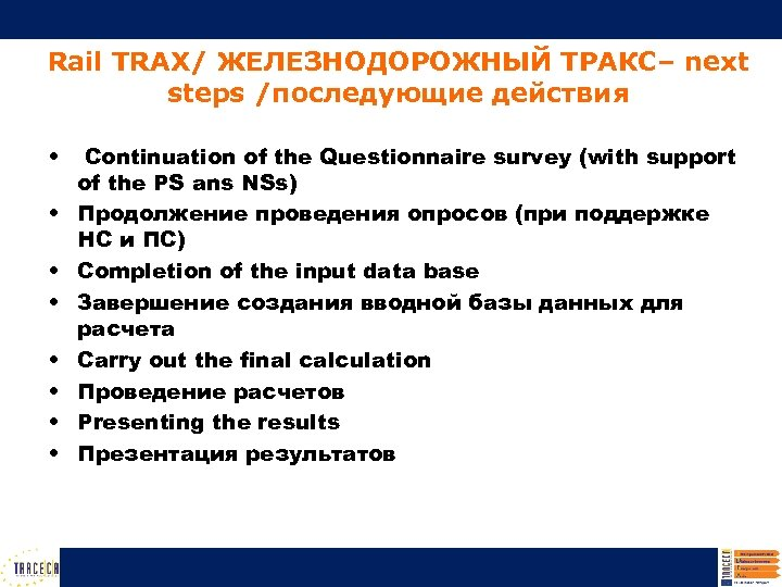 Rail TRAX/ ЖЕЛЕЗНОДОРОЖНЫЙ ТРАКС– next steps /последующие действия • • Continuation of the Questionnaire
