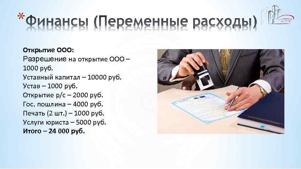 Открытие ООО: Разрешение на открытие ООО – 1000 руб. Уставный капитал – 10000 руб.