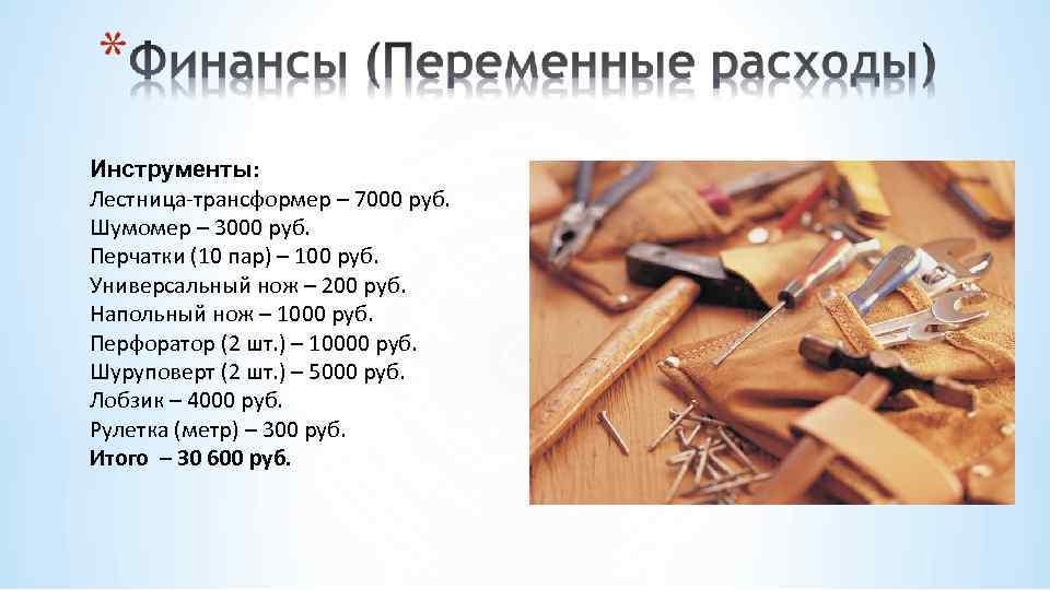 Инструменты: Лестница-трансформер – 7000 руб. Шумомер – 3000 руб. Перчатки (10 пар) – 100