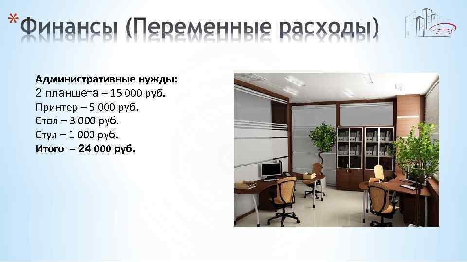 Административные нужды: 2 планшета – 15 000 руб. Принтер – 5 000 руб. Стол