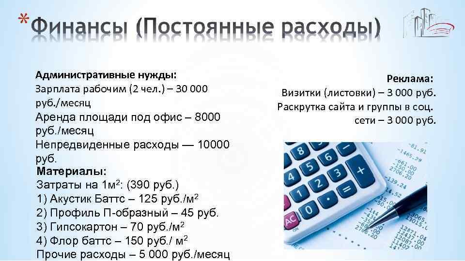 Административные нужды: Зарплата рабочим (2 чел. ) – 30 000 руб. /месяц Аренда площади