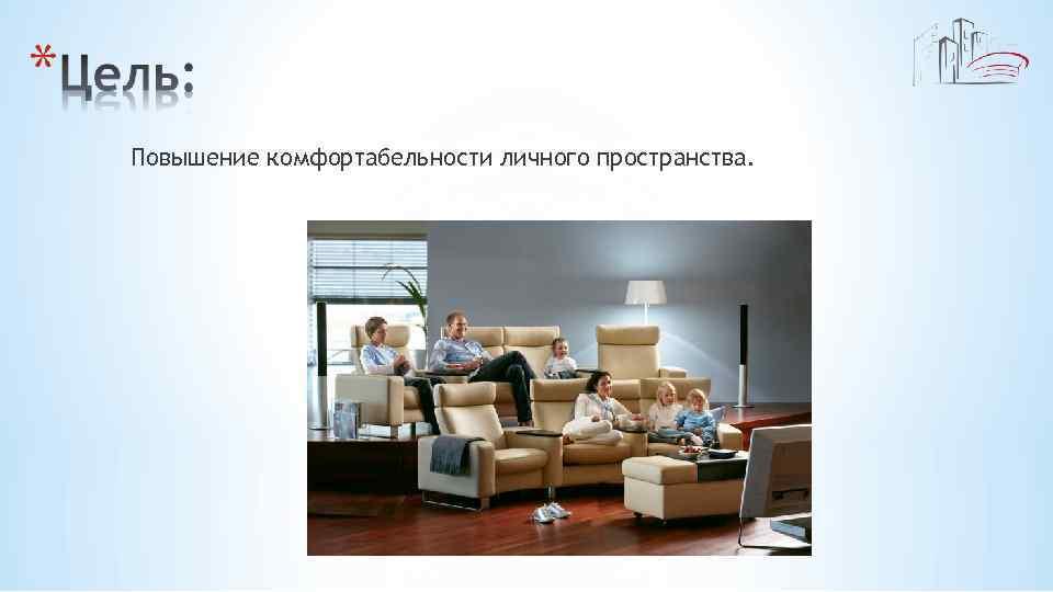 Повышение комфортабельности личного пространства.