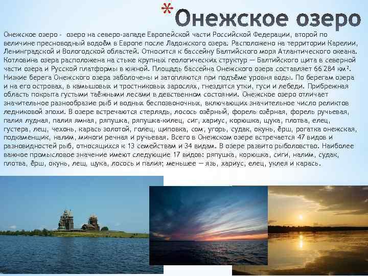 * Онежское озеро - озеро на северо-западе Европейской части Российской Федерации, второй по величине