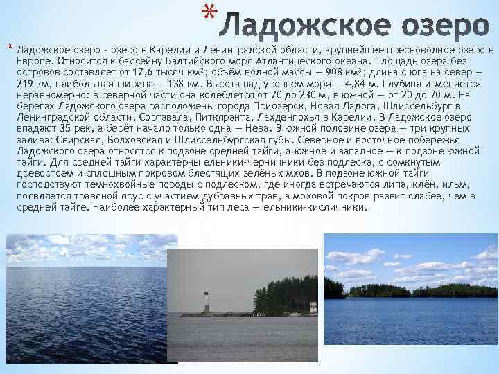 * * Ладожское озеро - озеро в Карелии и Ленинградской области, крупнейшее пресноводное озеро