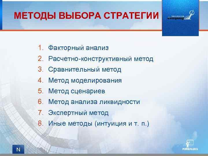 МЕТОДЫ ВЫБОРА СТРАТЕГИИ 1. Факторный анализ 2. Расчетно-конструктивный метод 3. Сравнительный метод 4. Метод