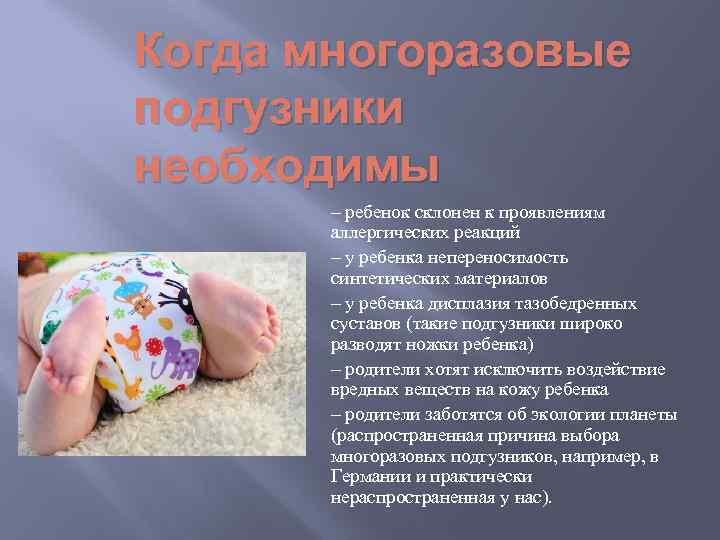 Когда многоразовые подгузники необходимы – ребенок склонен к проявлениям аллергических реакций – у ребенка