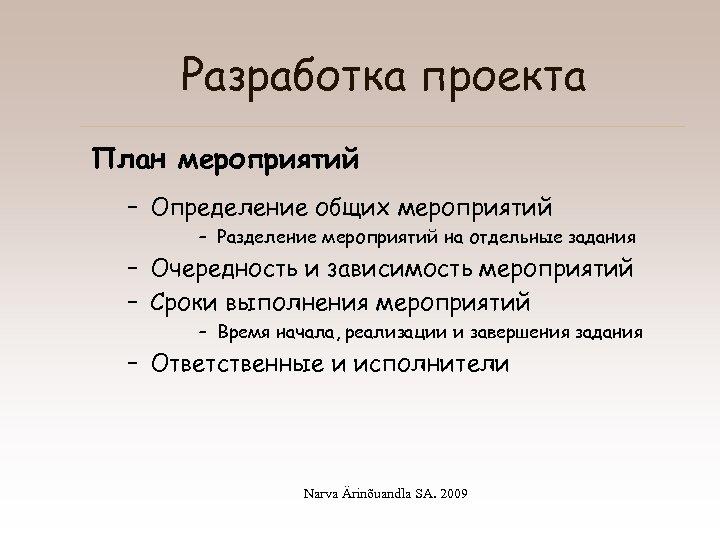 Разработка проекта План мероприятий – Определение общих мероприятий – Разделение мероприятий на отдельные задания
