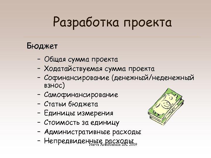 Разработка проекта Бюджет – Общая сумма проекта – Ходатайствуемая сумма проекта – Софинансирование (денежный/неденежный