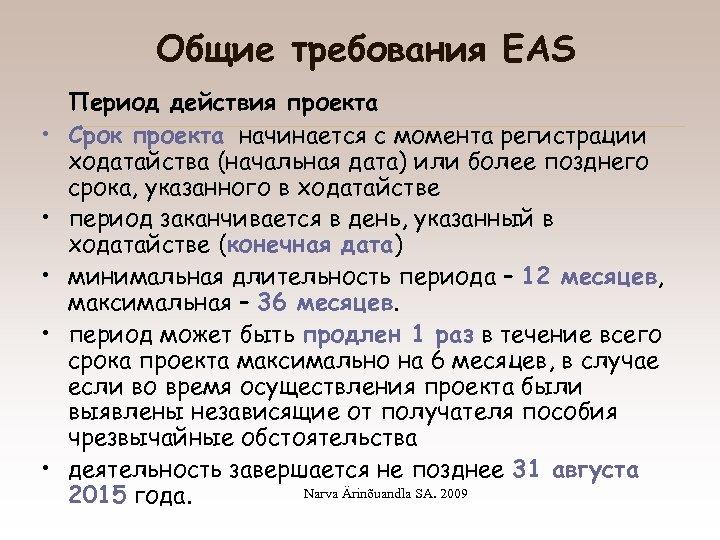 Общие требования EAS • • • Период действия проекта Срок проекта начинается с момента