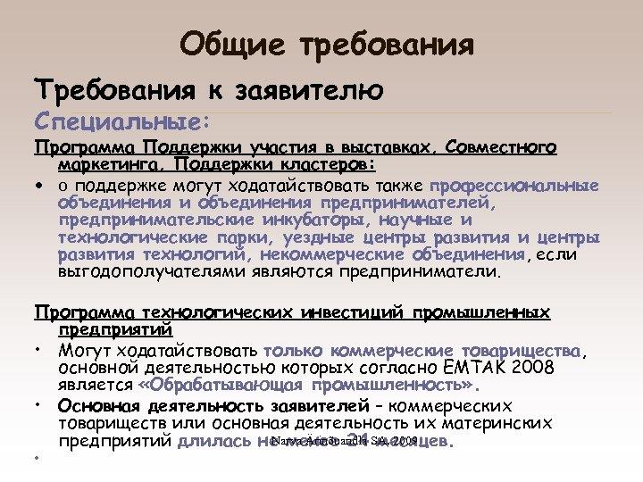 Общие требования Требования к заявителю Специальные: Программа Поддержки участия в выставках, Совместного маркетинга, Поддержки