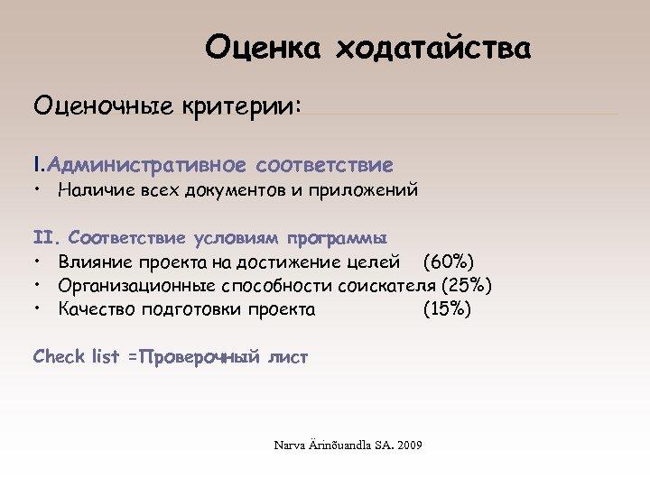 Оценка ходатайства Оценочные критерии: I. Административное соответствие • Наличие всех документов и приложений II.
