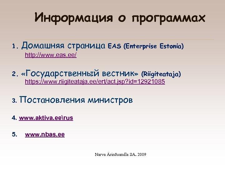 Информация о программах 1. Домашняя страница EAS (Enterprise Estonia) http: //www. eas. ee/ 2.