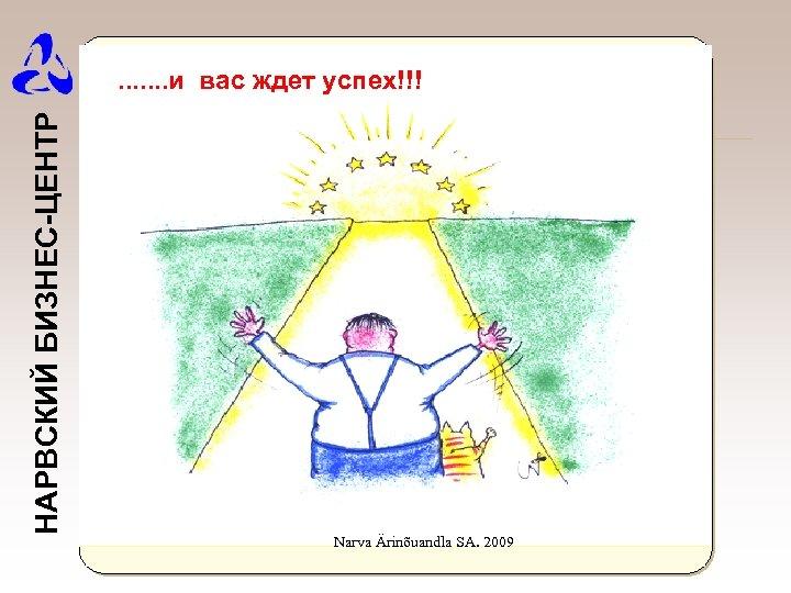 НАРВСКИЙ БИЗНЕС-ЦЕНТР . . . . и вас ждет успех!!! Narva Ärinõuandla SA. 2009